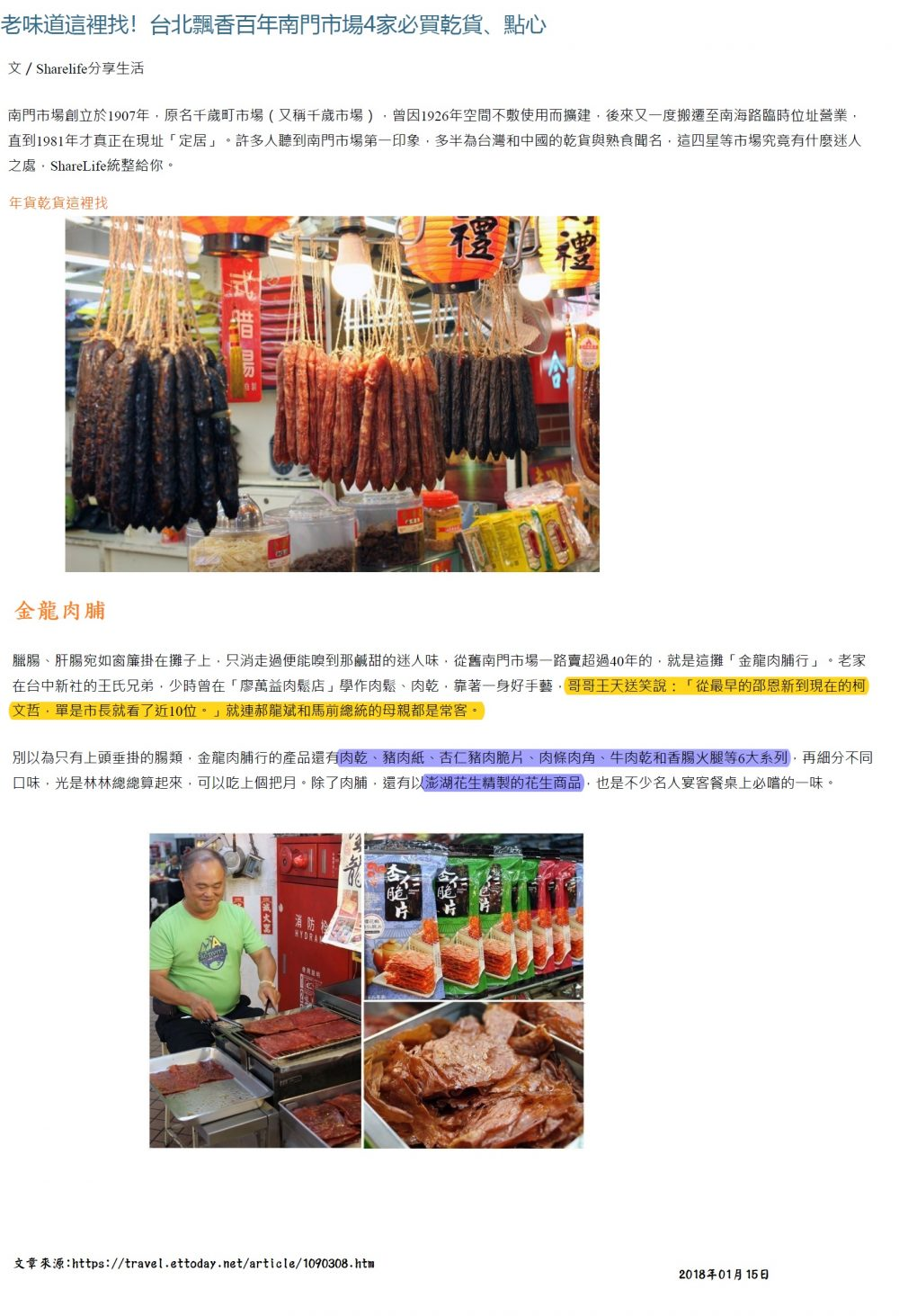 ETtoday旅遊雲-金龍肉脯