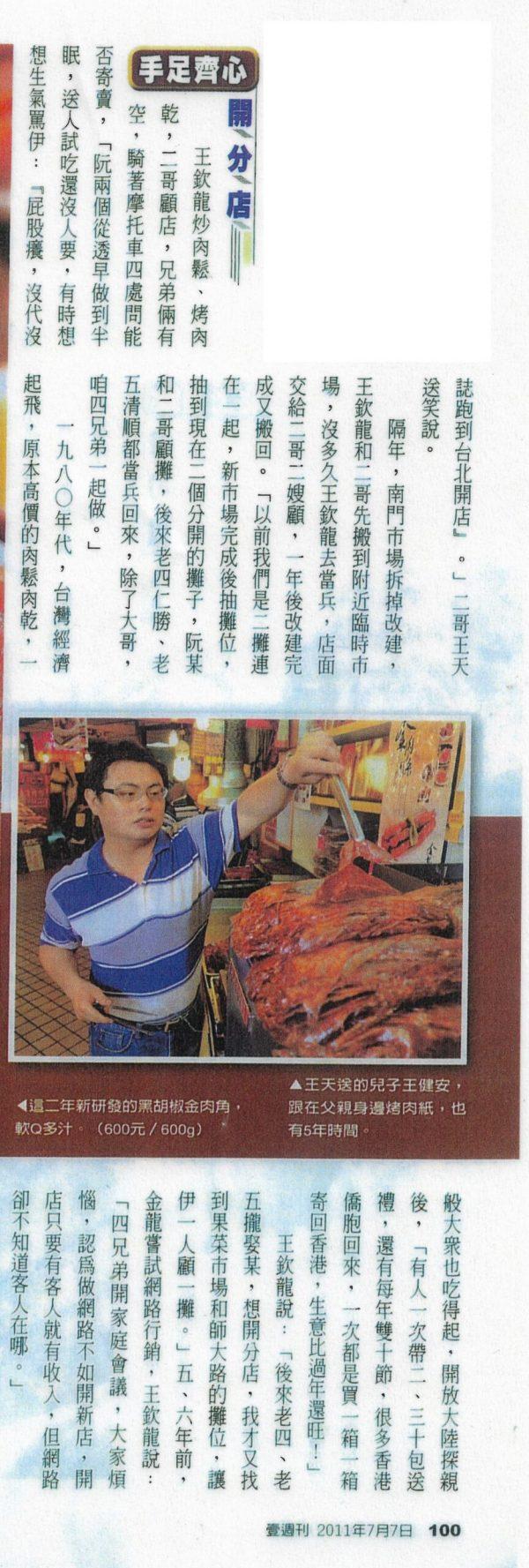 kinglongScan壹週刊20110707-04頁cropped